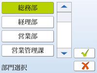 PostBaseMini 部門選択メニュー画面