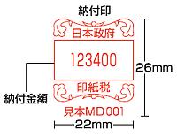 印紙税納付計器 RA-1 スタンプサンプル