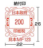 印紙税納付計器 RB-1 スタンプサンプル