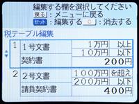 印紙税納付計器 RC-2 操作画面