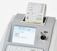 印紙税納付計器 RC-2 日報・月報のプリントアウト