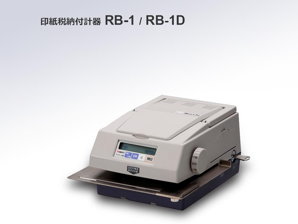 印紙税納付計器 RB-1/RB-1D