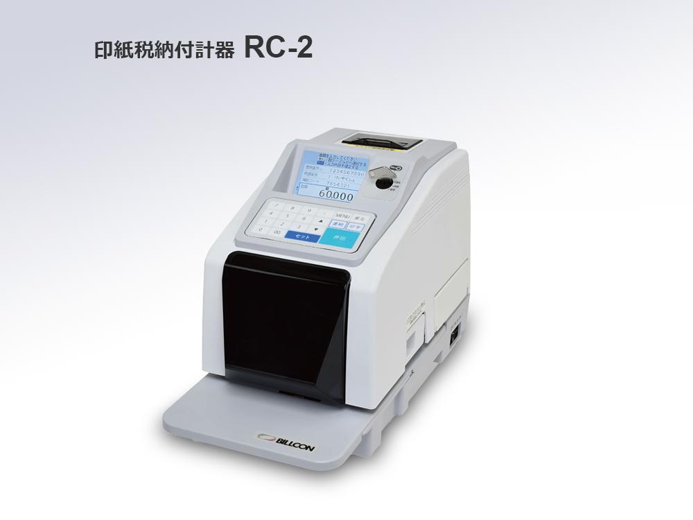 印紙税納付計器 RC-2